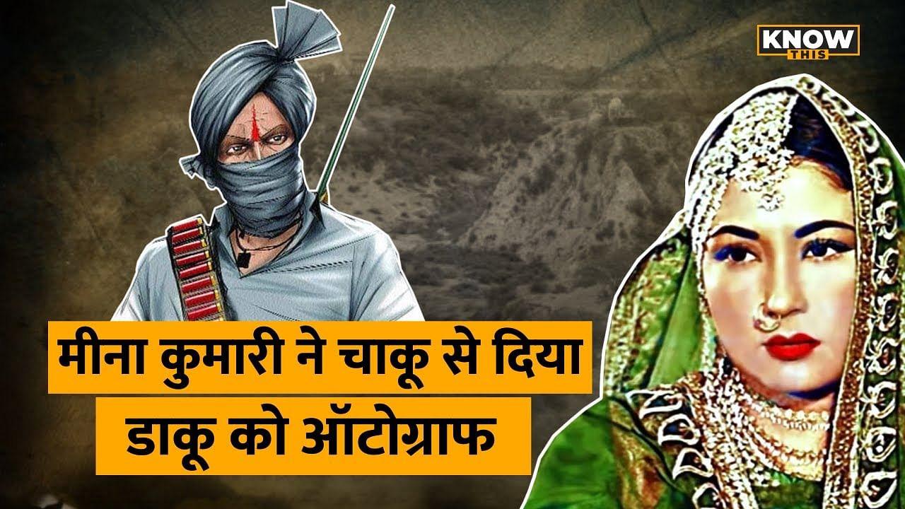 KNOW THIS REELS: Meena Kumari ने डाकू को चाकू से क्यों दिया Autograph?