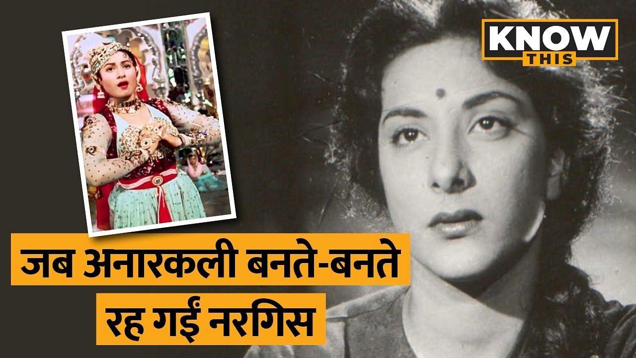 KNOW THIS REELS: 'अनारकली' बनते-बनते कैसे रह गईं Nargis ?