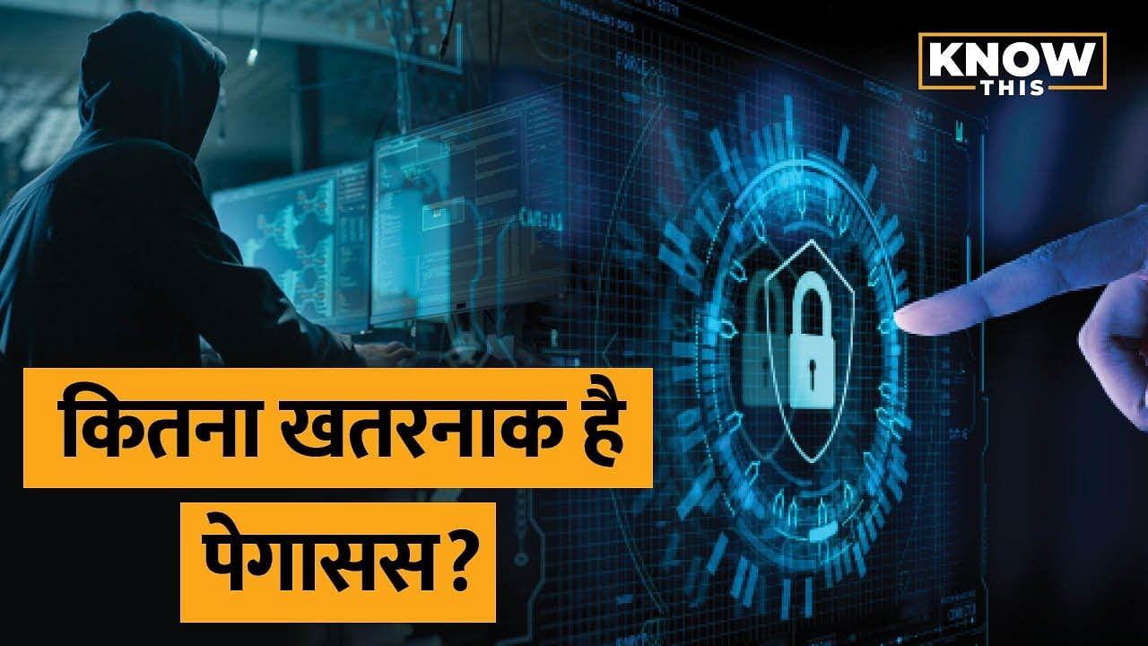 KNOW THIS: कितना महंगा हैं Pegasus Spyware? क्या कोई भी इसे खरीद सकता है ?