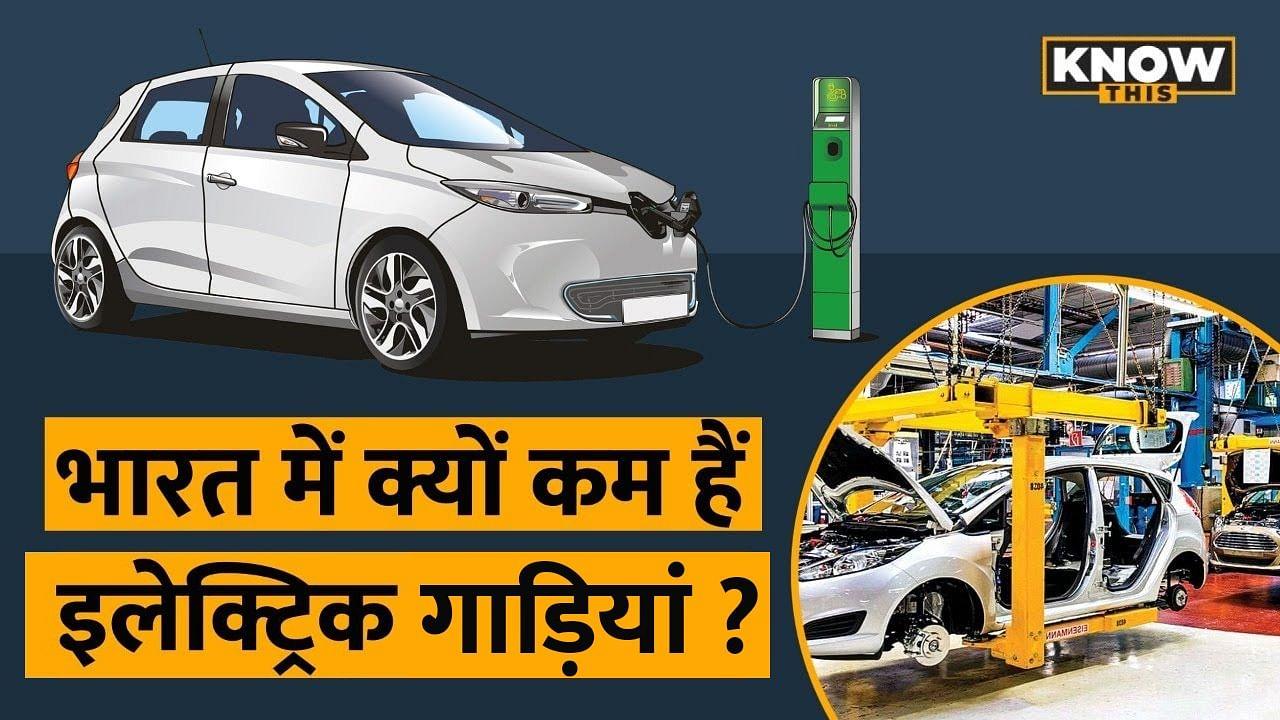 KNOW THIS: भारत में आम आदमी की पसंद नहीं बन पाई Electric Vehicle, जानें क्यों ?