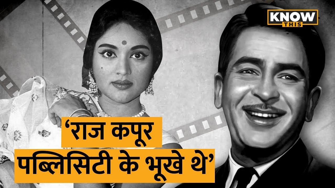 KNOW THIS REELS: जानें Vyjayantimala ने Raj Kapoor को क्यों कहा था पब्लिसिटी का भूखा?