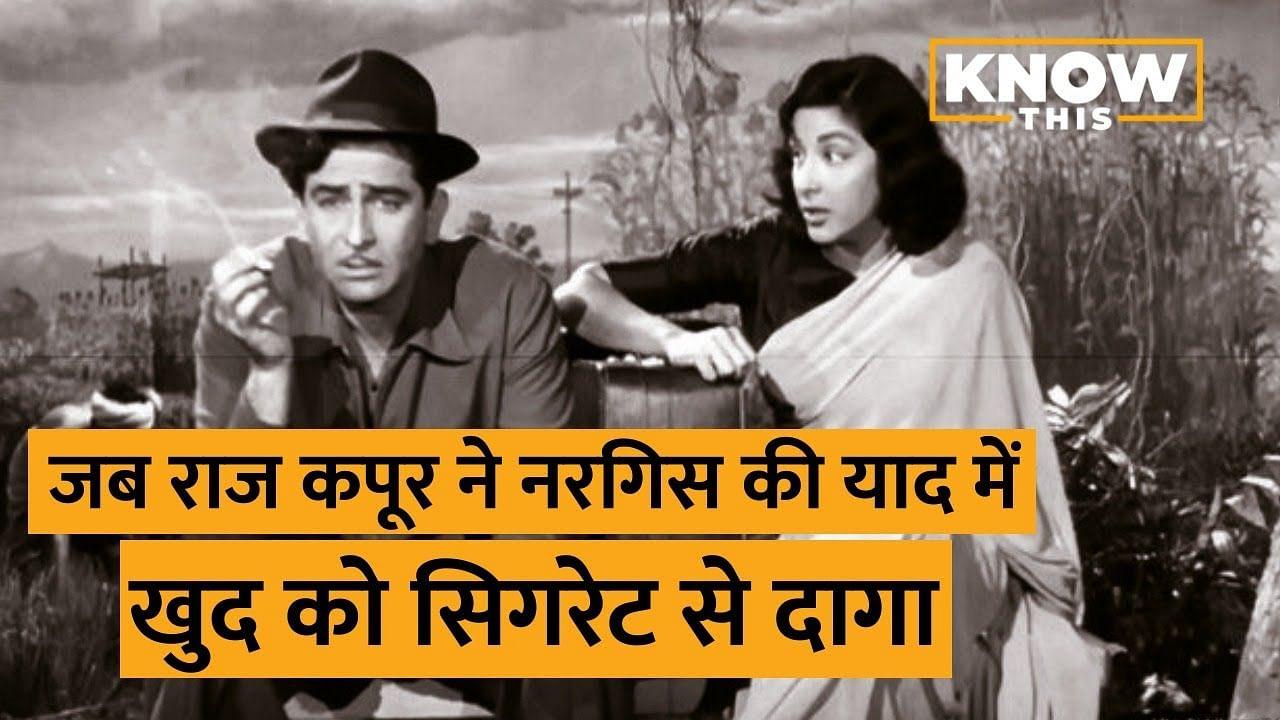 KNOW THIS REELS: जब Nargis की याद में पूरी तरह टूट चुके Raj Kapoor ने कहा- वो बेवफा है