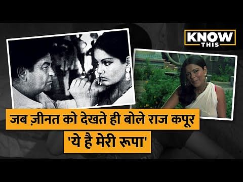 KNOW THIS: Raj Kapoor की सबसे बोल्ड फिल्म थी 'सत्यम शिवम सुंदरम', ऐसे हुआ था Zeenat Aman का सेलेक्शन