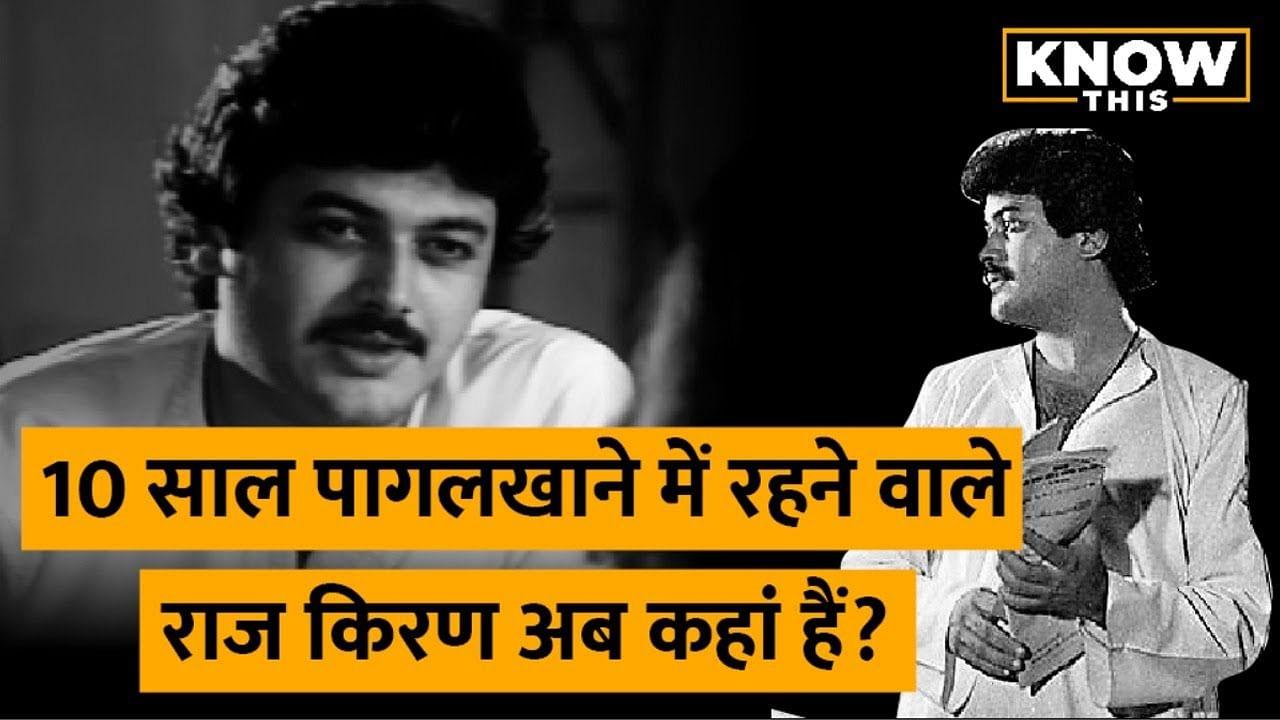 KNOW THIS: 80 के दशक में हर डायरेक्टर की पहली पसंद Raj Kiran सालों पागलखाने में रहें, अब कहां हैं ?