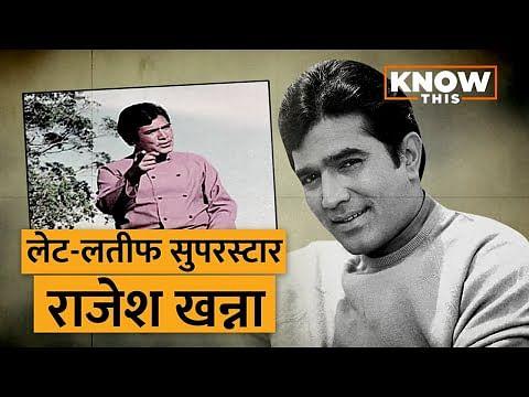 KNOW THIS: जब Rajesh Khanna को सबक सिखाने के लिए डायरेक्टर ने बच्चे को पीटा