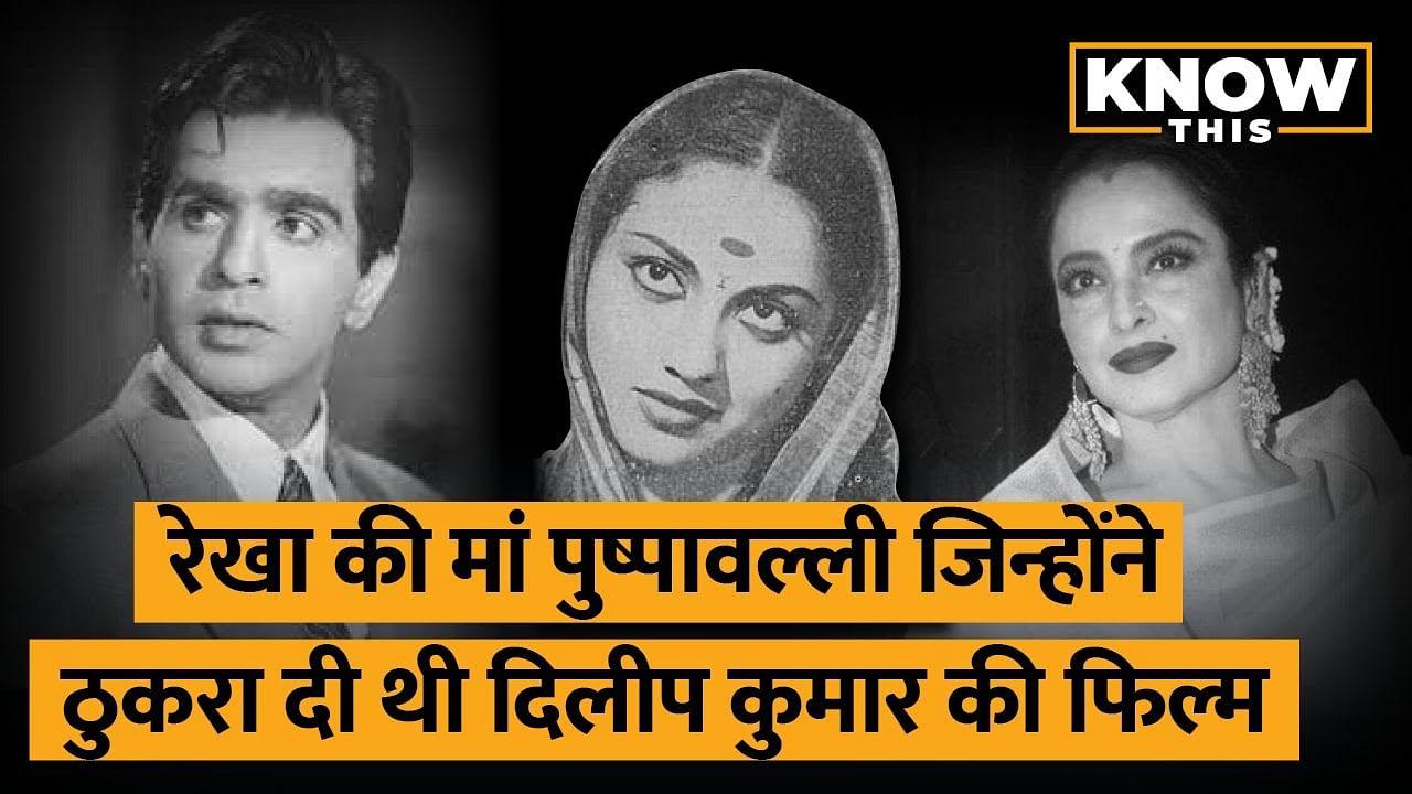 KNOW THIS: जब Rekha की मां Pushpavalli ने प्यार के लिए ठुकरा दी Dilip Kumar और Dev Anand की फिल्म