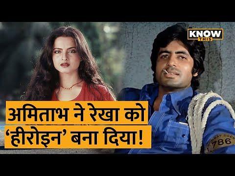 KNOW THIS REELS: Jaya Bachchan ने अपनी खास दोस्त Rekha को शादी में क्यों नहीं बुलाया? जानिए वजह