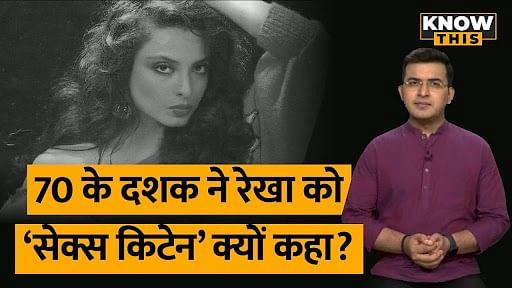 KNOW THIS REELS: 'दो शिकारी' में Rekha का किस सीन रहा सुर्खियों में, उन्हें कहा जाने लगा सेक्स किटेन