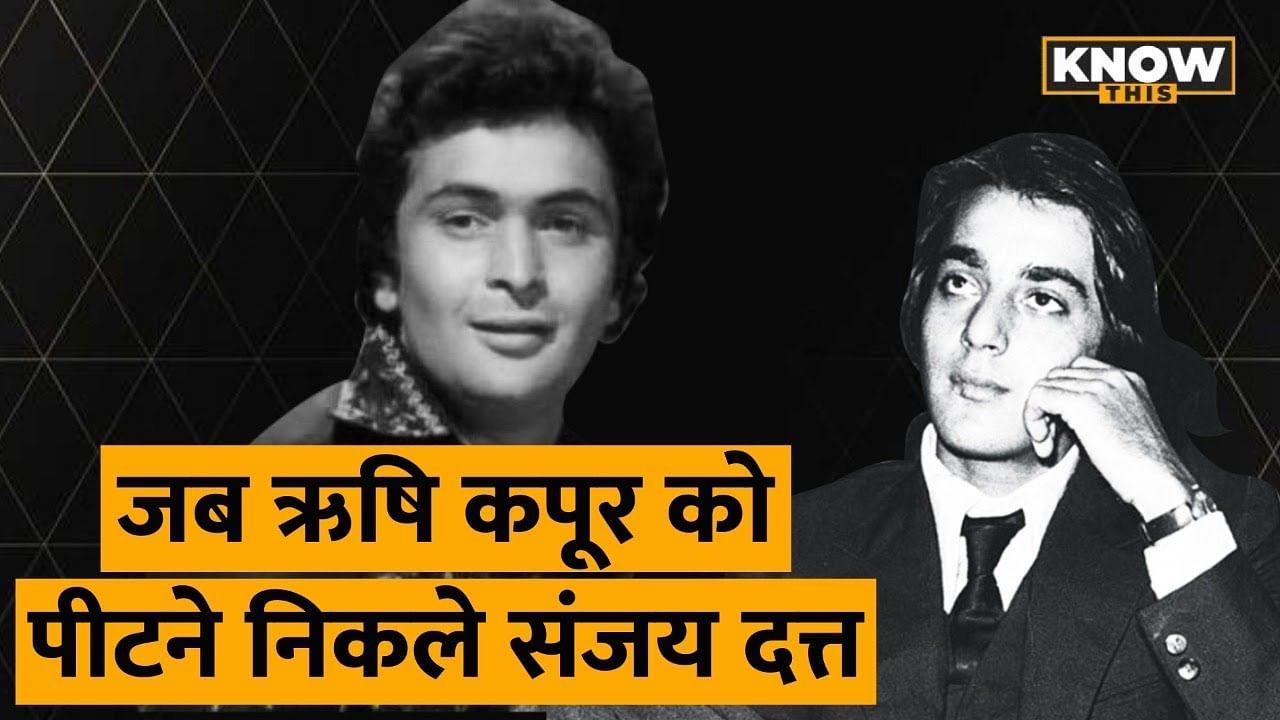 KNOW THIS REELS: जब Tina Ambani के इश्क में डूबे Sanjay Dutt, Rishi Kapoor को पीटने निकले