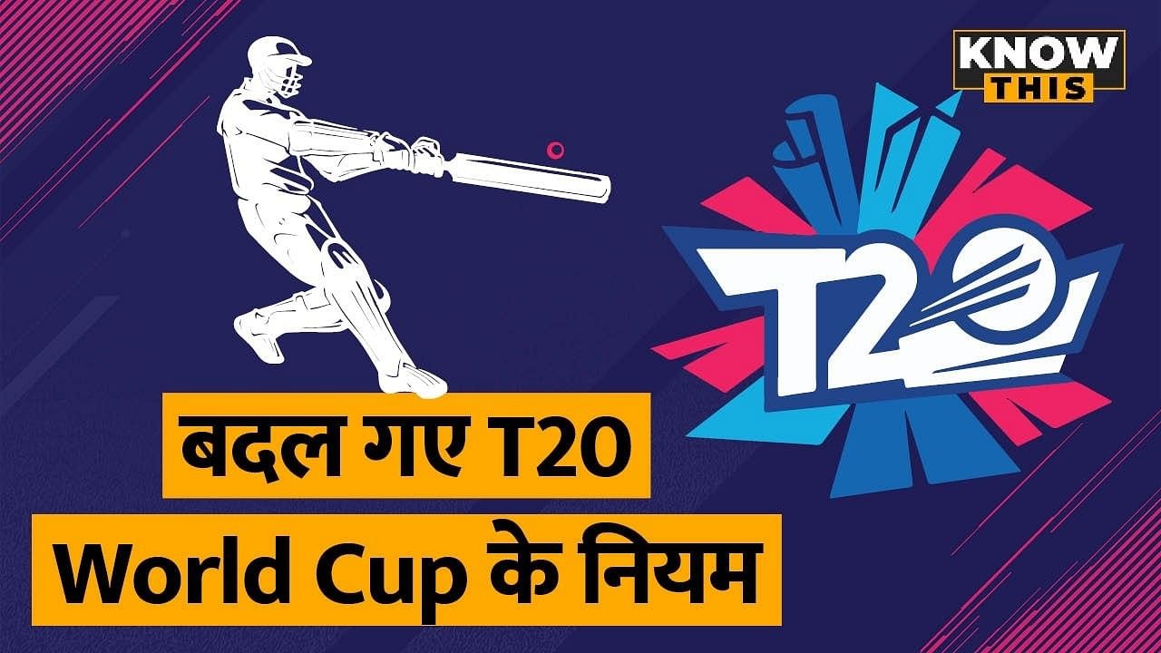 KNOW THIS: ICC ने T20 World Cup में किया बड़ा बदलाव, ऐसा पहले कभी नहीं हुआ
