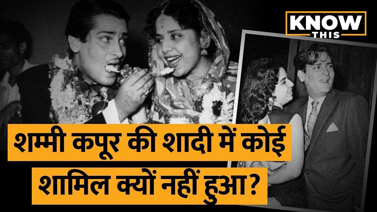 KNOW THIS REELS: जब Geeta Bali ने Shammi Kapoor से कहा– 'चलो अभी शादी कर लो वरना कभी नहीं होगी'