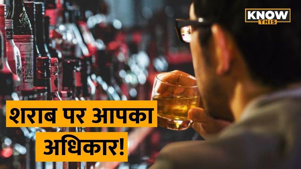 KNOW THIS: क्या शराब पीना आपका बुनियादी अधिकार है! शराब पीने से रोकना Right To Privacy का हनन !