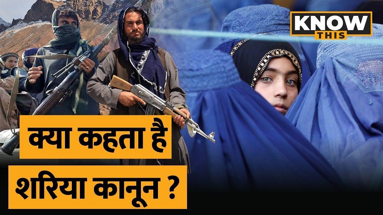 जानिए क्या है शरिया कानून जिससे डरीं हैं अफगानी महिलाएं?
