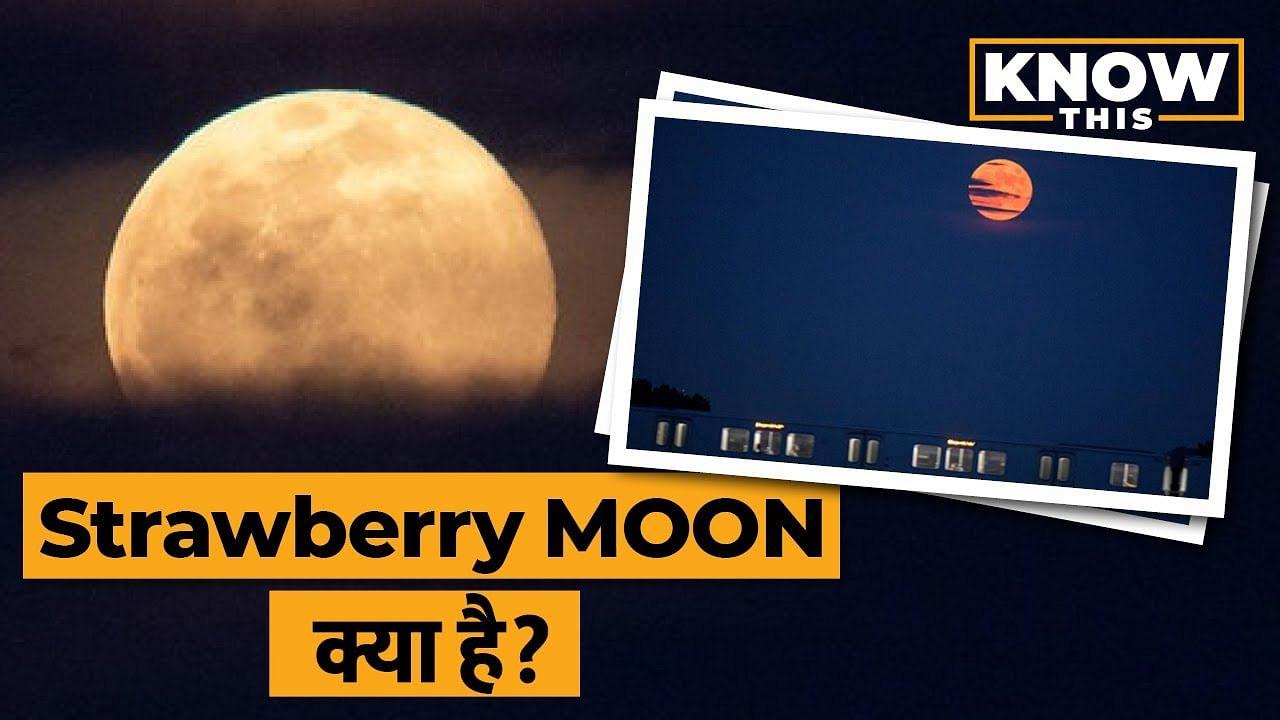 KNOW THIS: क्या आपने देखा Strawberry Moon? किसने दिया ये नाम, क्या है वजह ?