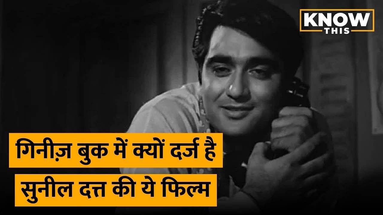 KNOW THIS REELS: एक ऐसी फिल्म की कहानी जिसके प्रोड्यूसर, डायरेक्टर और एक्टर अकेले Sunil Dutt थे