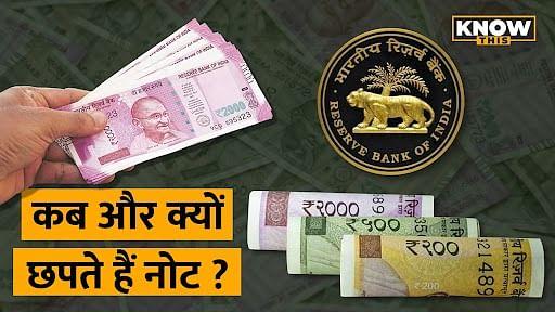 KNOW THIS: India में नए नोट कब छापे जाते हैं? जानिए देश में नोट छापने से जुड़ा नियम क्या है ?