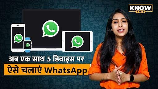 KNOW THIS: WhatsApp का नया Multi-Device फीचर देखा क्या ? कैसे करें इस्तेमाल समझिए step by step