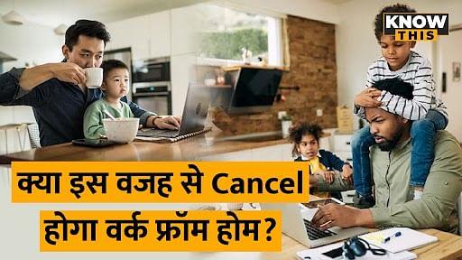 KNOW THIS: Work From Home करने वालों के लिए मुसीबत, India में ब्लॉक हो सकती है VPN सर्विस!