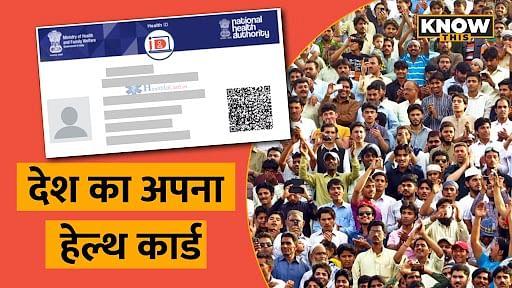KNOW THIS: कैसे बनेगा आपका हेल्थ कार्ड, क्या होगा इसका फायदा? | One Nation One Health Card | PM Modi