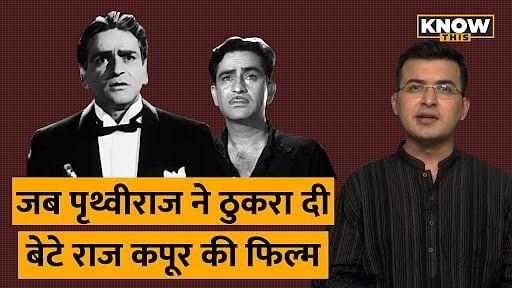 KNOW THIS REELS: उसूलों के पक्के Prithviraj Kapoor ने क्यों बेटे Raj की फिल्म करने से मना किया था ?