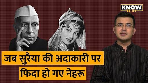 KNOW THIS REELS: Suraiya के बड़े प्रशंसक थे Jawaharlal Nehru, की थी एक्टिंग और गायकी की तारीफ