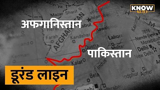 KNOW THIS: वो लाइन जो डाल सकती है Pakistan और Taliban के रिश्तों में दरार | Afghanistan